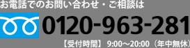 無料電話相談 0120-963-281 【受付時間】 9:00〜20:00(年中無休)