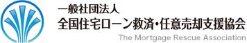 一般社団法人 全国住宅ローン救済・任意売却支援協会(全任協)