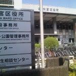 物件調査のため埼玉県さいたま市大宮区役所へ