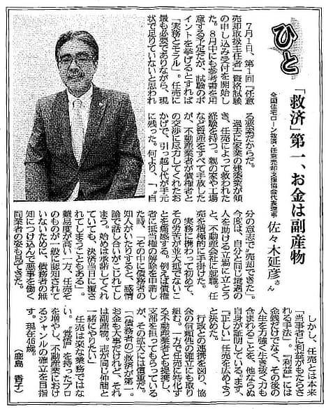 住宅新報2013年7月9日号