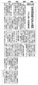 住宅新報2013年6月23日の記事