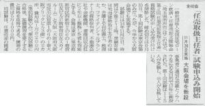 住宅新報 [「任売取扱主任者」試験申込み開始]