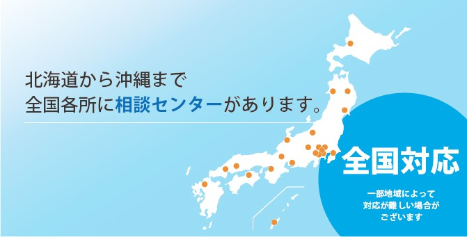 北海道から沖縄まで相談センターがあります。
