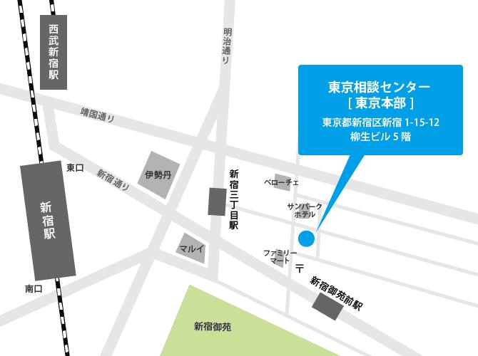 東京相談センター [東京本部] アクセスマップ