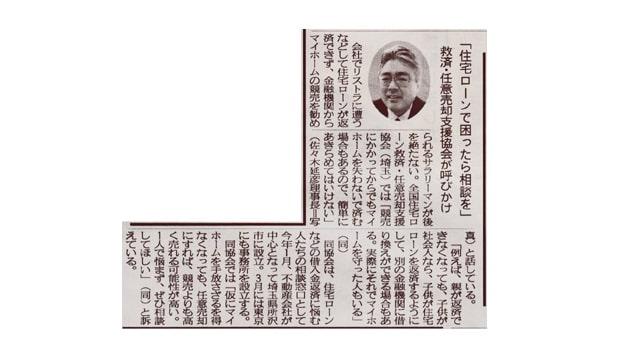 夕刊フジ 取材掲載