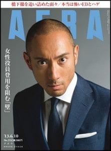 AERA13.06.10発売号_表紙