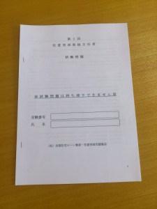本日、任意売却取扱主任者試験を行います。
