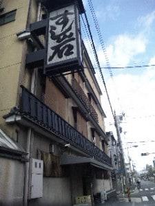 京都のお寿司屋さん