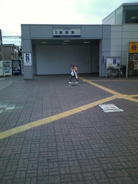 習志野市へ行ってきました。