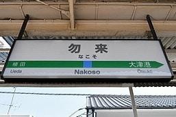 地名は読むのが難しい