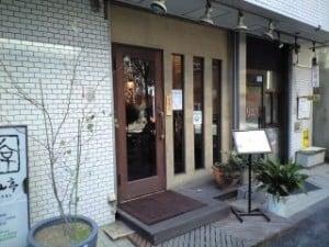 東京本部へ行ってきました。