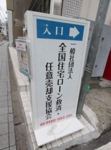 埼玉支部の看板にパンフレットを設置しました。