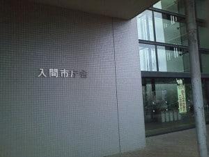 入間市役所に行ってきました。
