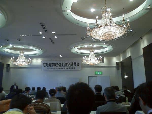 宅地建物取引士の法定講習会に行ってきました。