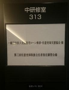 任意売却取扱主任者指定講習 in大阪