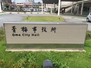 青梅市役所へ行きました。