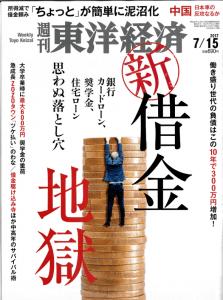 週刊 東洋経済7月15日号に取材協力致しました。
