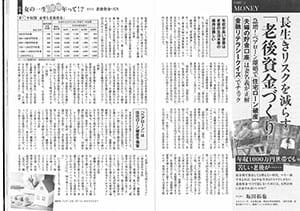 週刊文春women