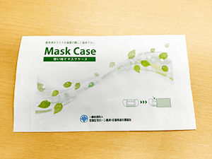 マスクケース